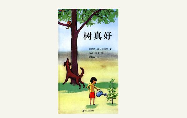 儿童绘本书籍《树真好》